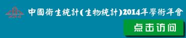 中国卫生统计(生物统计)2014年学术年会