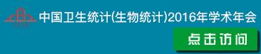中国卫生统计(生物统计)2016年学术年会